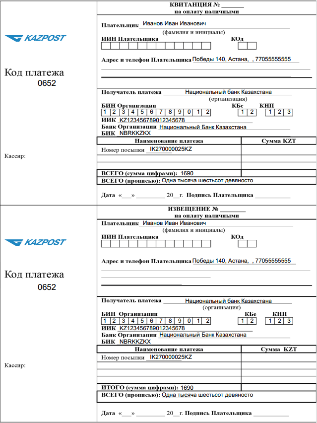Скачать ф 103 почта россии бланк