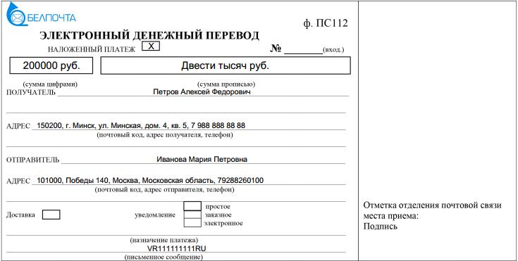 Нужна ли дата рождения при отправлении денежного перевода через почту Хранилище изображений