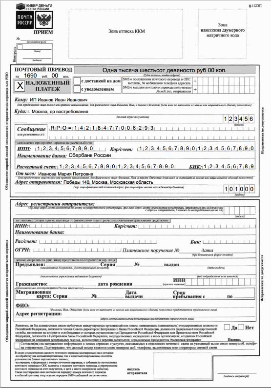 Бланк почтового перевода наложенного платежа скачать