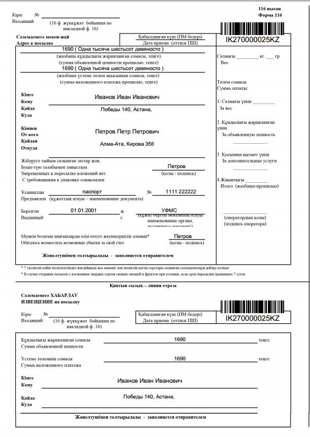 образец заполнения заявления о выдаче денежных чековых книжек 0401032 - фото 6