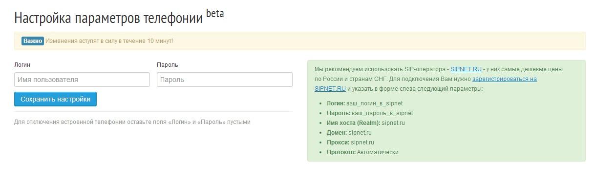 settings_sipnet