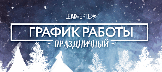 Праздничный график работы leadvertex
