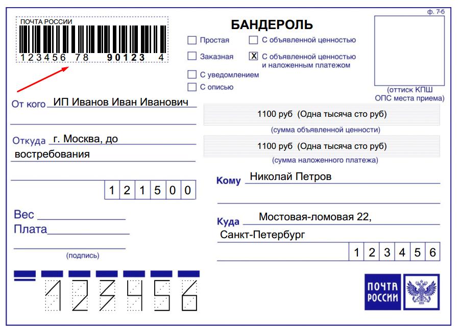 Бланк почты россии со штрихкодом