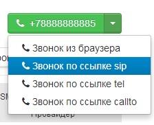 desktop_call