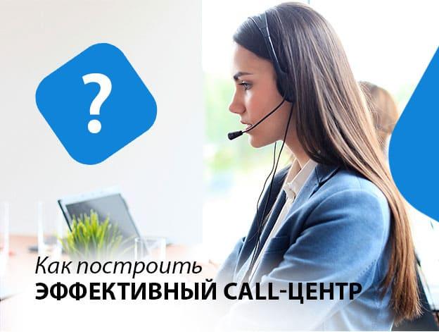 Как построить эффективный call-центр