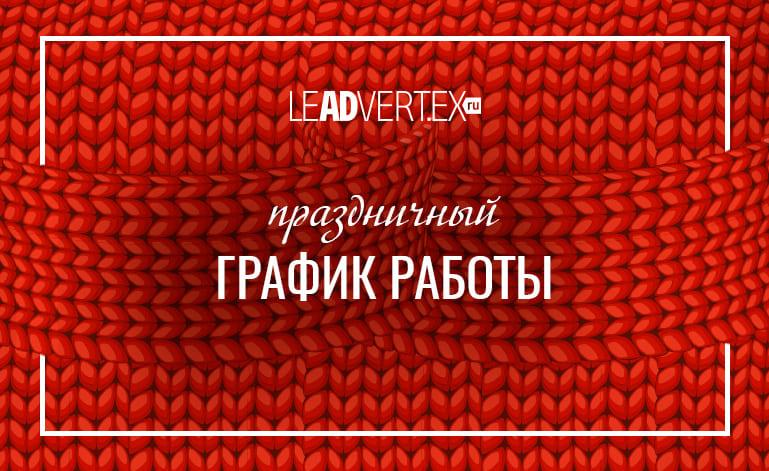 Leadvertex праздничный график работы
