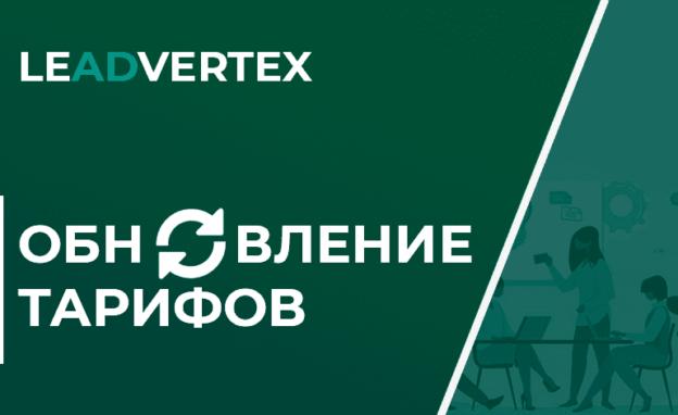 Обновление тарифной сетки Leadvertex